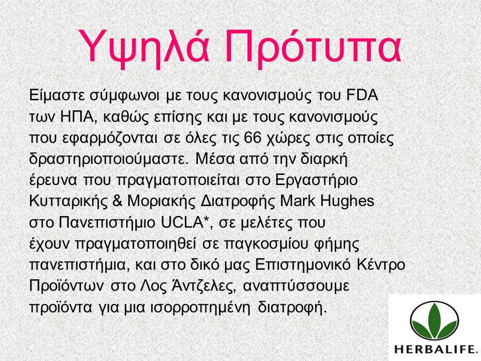 Υψηλά Πρότυπα Είμαστε σύμφωνοι με τους κανονισμούς του FDA των ΗΠΑ, καθώς επίσης και με τους κανονισμούς που εφαρμόζονται σε όλες τις 66 χώρες στις οπ