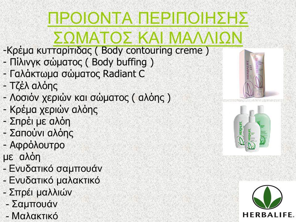 - -Κρέμα κυτταρίτιδας ( Body contouring creme ) - Πίλινγκ σώματος ( Body buffing ) - Γαλάκτωμα σώματος Radiant C - Τζέλ αλόης - Λοσιόν χεριών και σώμα
