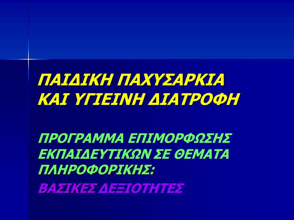 ΠΑΙΔΙΚΗ ΠΑΧΥΣΑΡΚΙΑ ΚΑΙ ΥΓΙΕΙΝΗ ΔΙΑΤΡΟΦΗ ΠΛΗΡΟΦΟΡΙΚΗΣ: ΠΡΟΓΡΑΜΜΑ ΕΠΙΜΟΡΦΩΣΗΣ ΕΚΠΑΙΔΕΥΤΙΚΩΝ ΣΕ ΘΕΜΑΤΑ ΠΛΗΡΟΦΟΡΙΚΗΣ: ΒΑΣΙΚΕΣ ΒΑΣΙΚΕΣ ΔΕΞΙΟΤΗΤΕΣ
