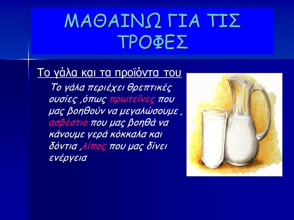 Η πυραμίδα της μεσογειακής διατροφής είναι: Οι ποσότητες δίνονται σε μικρομερίδες. Μια μικρομερίδα αντιστοιχεί στο μισό μιας μερίδας εστιατορίου. Οι π