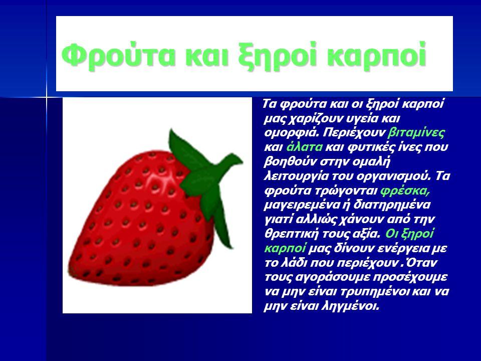 Φρούτα και ξηροί καρποί Τα φρούτα και οι ξηροί καρποί μας χαρίζουν υγεία και ομορφιά.
