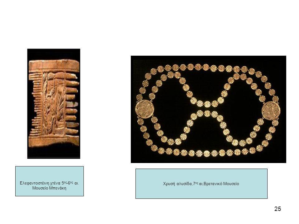 25 Ελεφαντοστέινη χτένα 5 ος -6 ος αι. Μουσείο Μπενάκη Χρυσή αλυσίδα,7 ος αι,Βρετανικό Μουσείο
