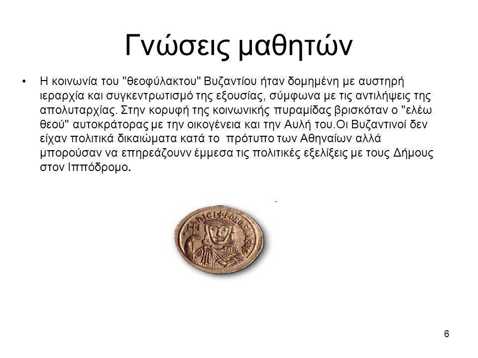 6 Γνώσεις μαθητών •Η κοινωνία του θεοφύλακτου Βυζαντίου ήταν δομημένη με αυστηρή ιεραρχία και συγκεντρωτισμό της εξουσίας, σύμφωνα με τις αντιλήψεις της απολυταρχίας.