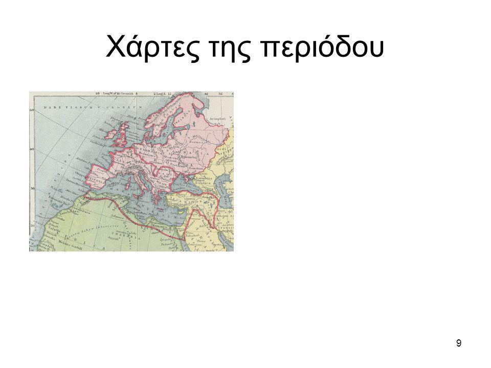 9 Χάρτες της περιόδου