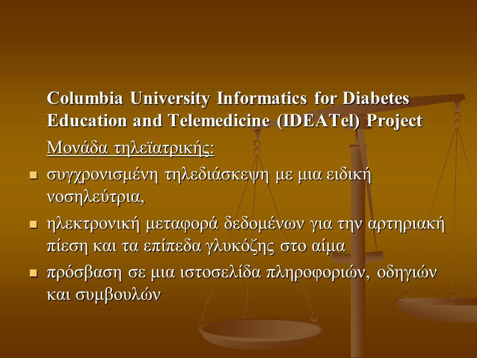 Columbia University Informatics for Diabetes Education and Telemedicine (IDEATel) Project Μονάδα τηλεϊατρικής:  συγχρονισμένη τηλεδιάσκεψη με μια ειδ