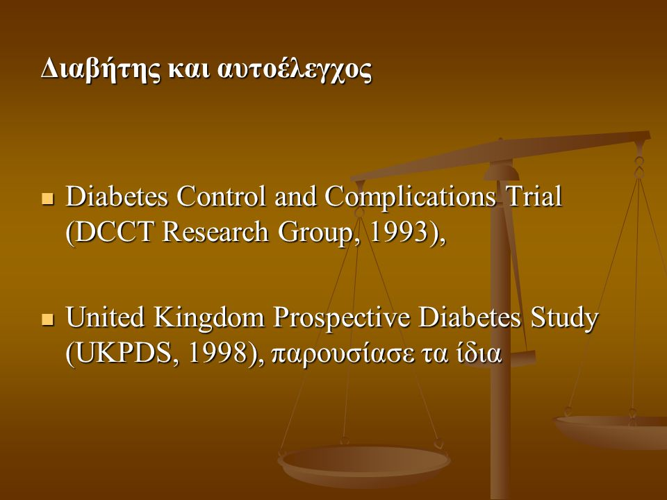 Διαβήτης και αυτοέλεγχος  Diabetes Control and Complications Trial (DCCT Research Group, 1993),  United Kingdom Prospective Diabetes Study (UKPDS, 1998), παρουσίασε τα ίδια