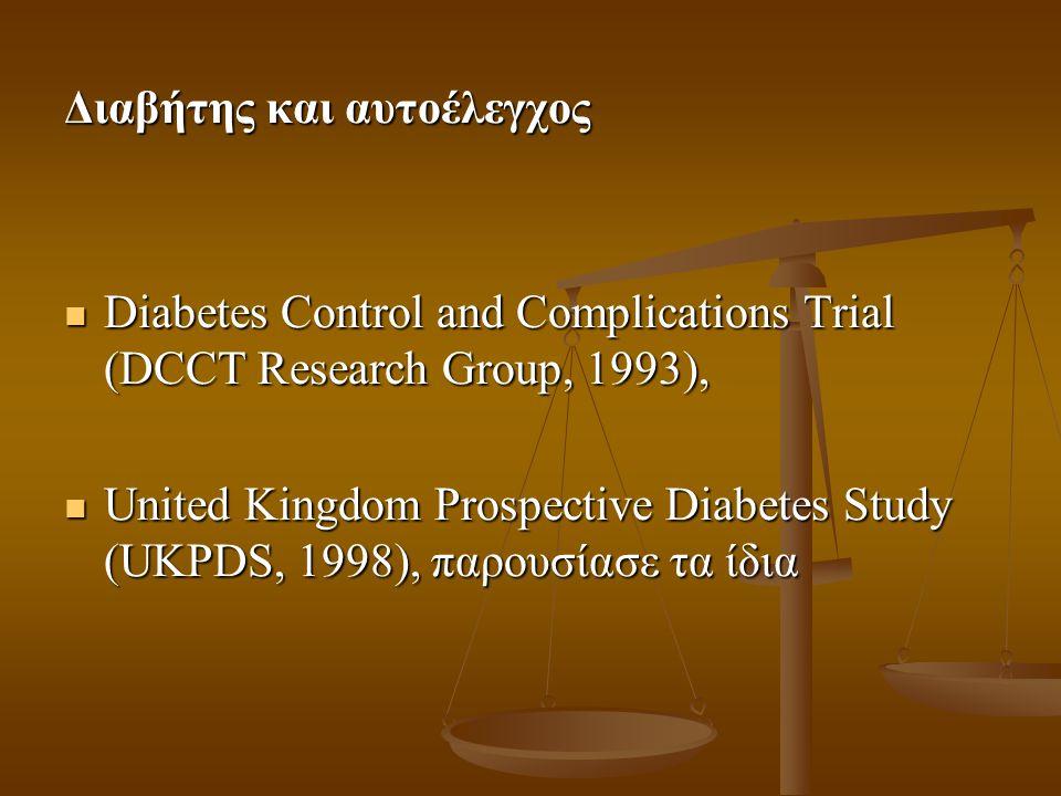  60-90% δεν τηρούν τις οδηγίες ελέγχου της ασθένειας ή που τις τηρούν ελλιπώς  80% των ασθενών λαμβάνει την απαραίτητη ινσουλίνη με ανθυγιεινό τρόπο  58% παίρνει λάθος δόση ινσουλίνης  77% μετρά λανθασμένα ή ερμηνεύει με ακατάλληλο τρόπο τα επίπεδα γλυκόζης  75% δεν τηρεί τις οδηγίες σχετικά με τη διατροφή του