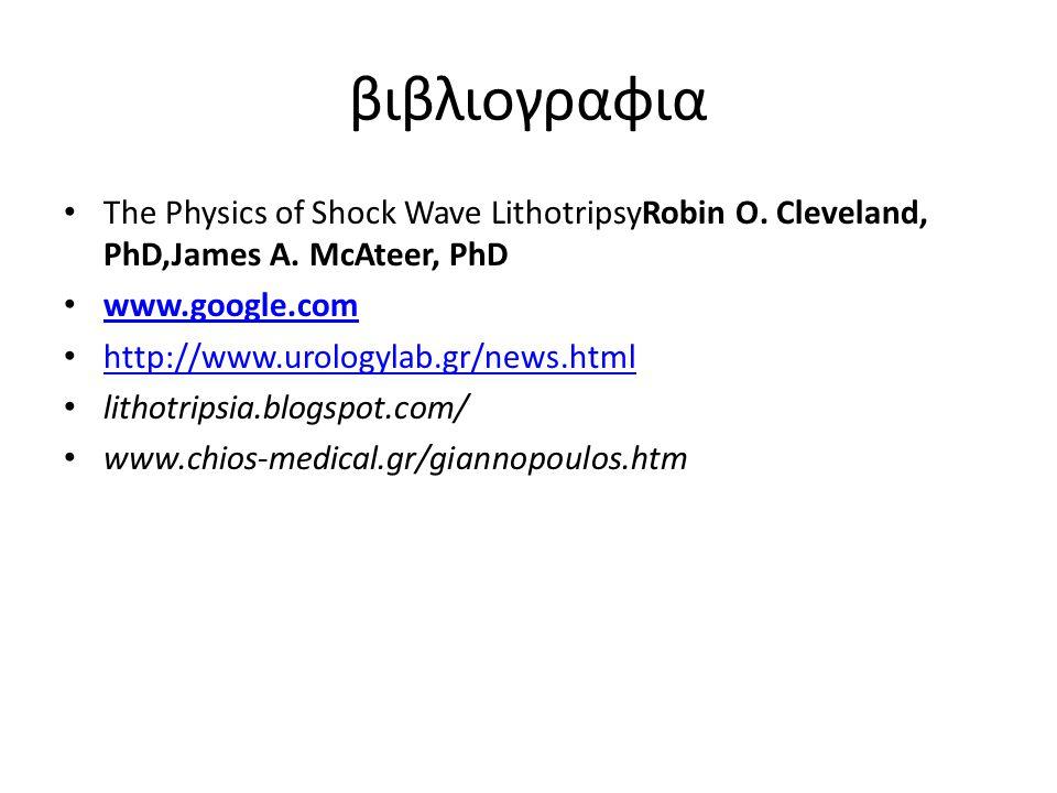 βιβλιογραφια • The Physics of Shock Wave LithotripsyRobin O.