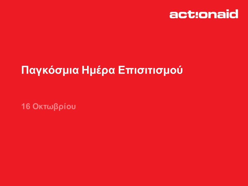 Παγκόσμια Ημέρα Επισιτισμού Bo Banks/ ActionAid