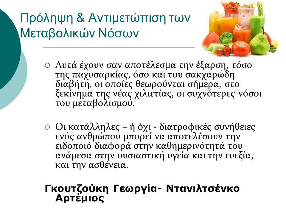 Πρόληψη & Αντιμετώπιση των Μεταβολικών Νόσων  Αυτά έχουν σαν αποτέλεσμα την έξαρση, τόσο της παχυσαρκίας, όσο και του σακχαρώδη διαβήτη, οι οποίες θε