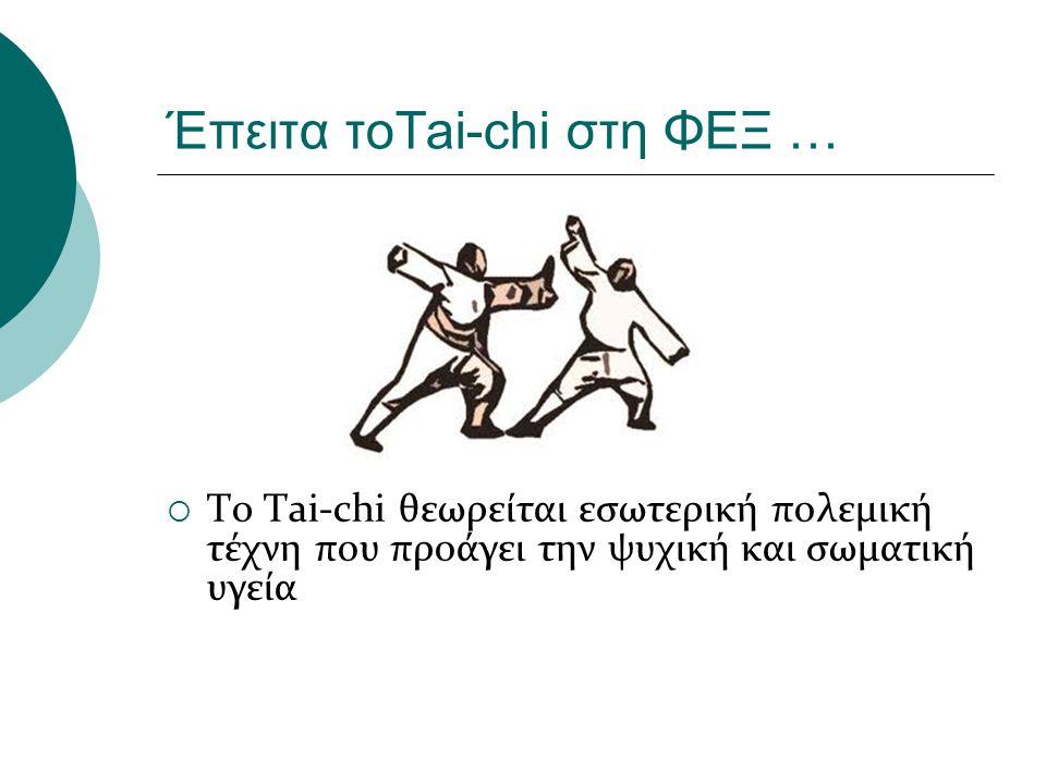 Έπειτα τοTai-chi στη ΦΕΞ …  To Tai-chi θεωρείται εσωτερική πολεμική τέχνη που προάγει την ψυχική και σωματική υγεία