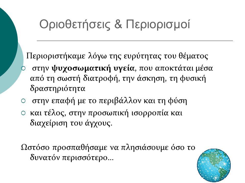 Ζαγκλιαβός Κωνσταντίνος, Πελιβανίδης Ηλίας, Πολυχρονίδης Ιάκωβος Στη συνέχεια των βιωματικών δράσεων μας, μεταβήκαμε πεζή στο Τμήμα Ψυχιατρικής Νοσοκομείου Ξάνθης, στις 23/03/2012, όπου ο κος Κ.