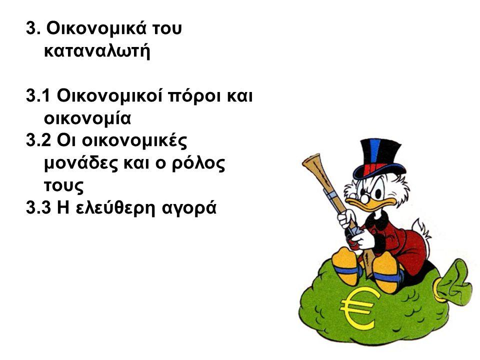3. Οικονομικά του καταναλωτή 3.1 Οικονομικοί πόροι και οικονομία 3.2 Οι οικονομικές μονάδες και ο ρόλος τους 3.3 Η ελεύθερη αγορά