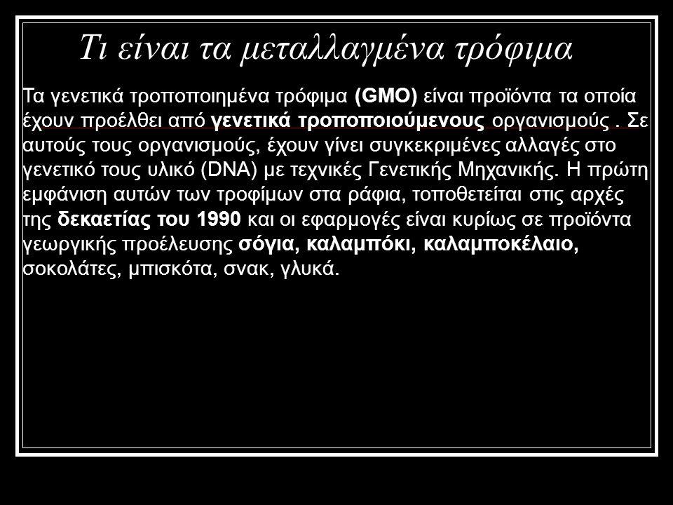 Τι είναι τα μεταλλαγμένα τρόφιμα Τα γενετικά τροποποιημένα τρόφιμα (GMO) είναι προϊόντα τα οποία έχουν προέλθει από γενετικά τροποποιούμενους οργανισμ