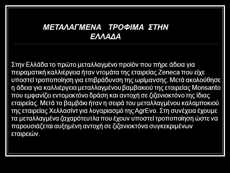 ΜΕΤΑΛΑΓΜΕΝΑ ΤΡΟΦΙΜΑ ΣΤΗΝ ΕΛΛΑΔΑ Στην Ελλάδα το πρώτο μεταλλαγμένο προϊόν που πήρε άδεια για πειραματική καλλιέργεια ήταν ντομάτα της εταιρείας Zeneca