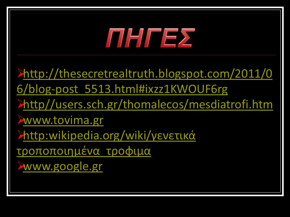  http://thesecretrealtruth.blogspot.com/2011/0 6/blog-post_5513.html#ixzz1KWOUF6rg http://thesecretrealtruth.blogspot.com/2011/0 6/blog-post_5513.htm
