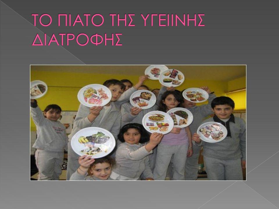 Με συνεργατική δουλειά τα παιδιά κατάφεραν να φτιάξουν την πυραμίδα της Υγιεινής διατροφής