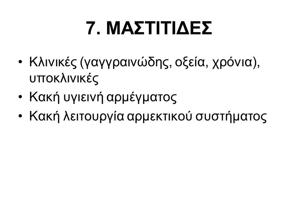 7. ΜΑΣΤΙΤΙΔΕΣ •Κλινικές (γαγγραινώδης, οξεία, χρόνια), υποκλινικές •Κακή υγιεινή αρμέγματος •Κακή λειτουργία αρμεκτικού συστήματος