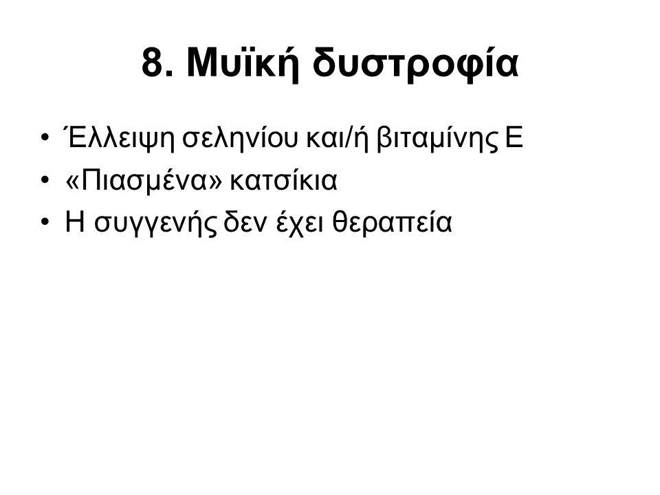 8. Μυϊκή δυστροφία •Έλλειψη σεληνίου και/ή βιταμίνης Ε •«Πιασμένα» κατσίκια •Η συγγενής δεν έχει θεραπεία