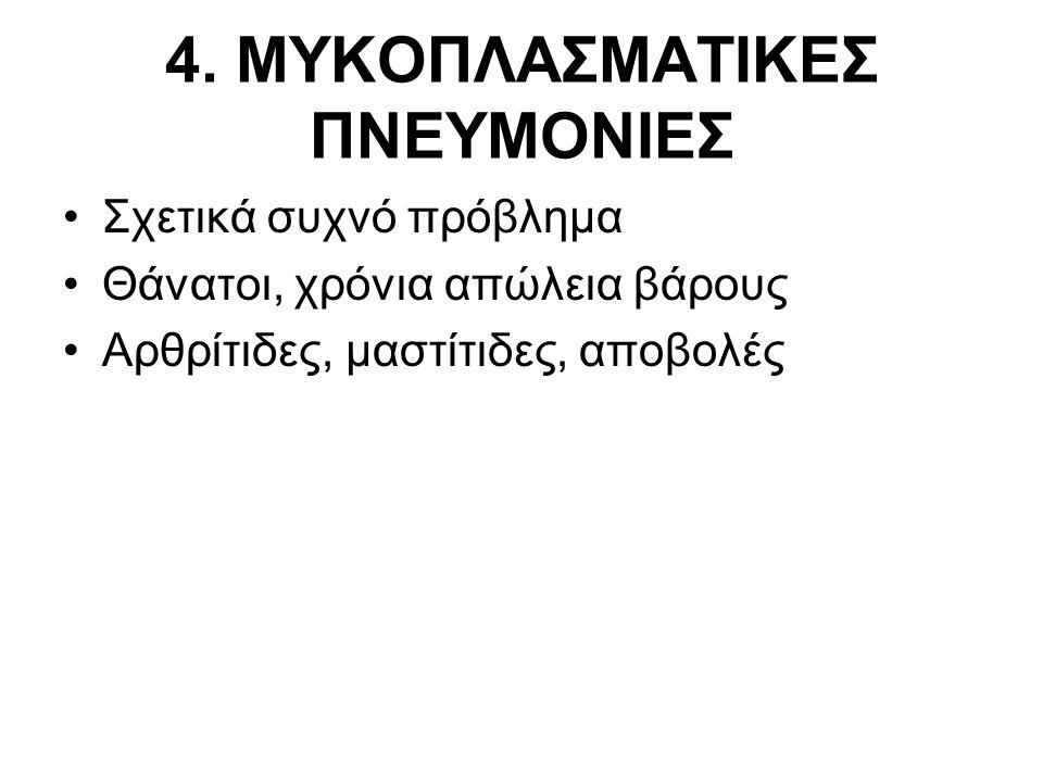 4. ΜΥΚΟΠΛΑΣΜΑΤΙΚΕΣ ΠΝΕΥΜΟΝΙΕΣ •Σχετικά συχνό πρόβλημα •Θάνατοι, χρόνια απώλεια βάρους •Αρθρίτιδες, μαστίτιδες, αποβολές