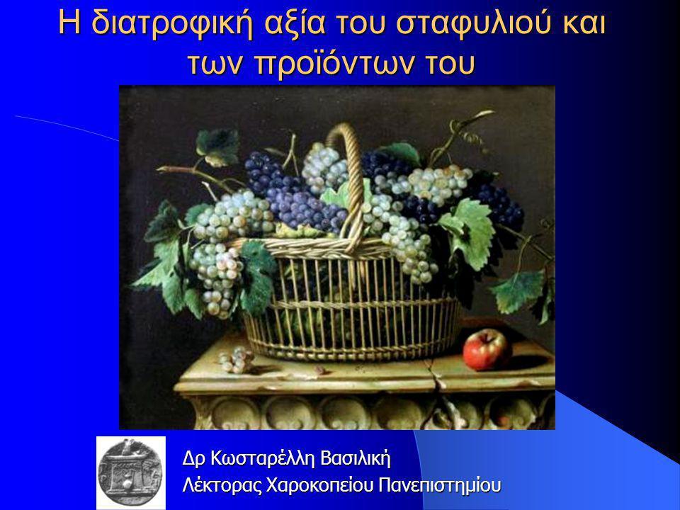 Η διατροφική αξία του σταφυλιού και των προϊόντων του Δρ Κωσταρέλλη Βασιλική Λέκτορας Χαροκοπείου Πανεπιστημίου