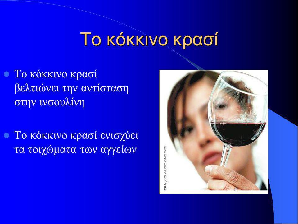 Το κόκκινο κρασί  Το κόκκινο κρασί βελτιώνει την αντίσταση στην ινσουλίνη  Το κόκκινο κρασί ενισχύει τα τοιχώματα των αγγείων