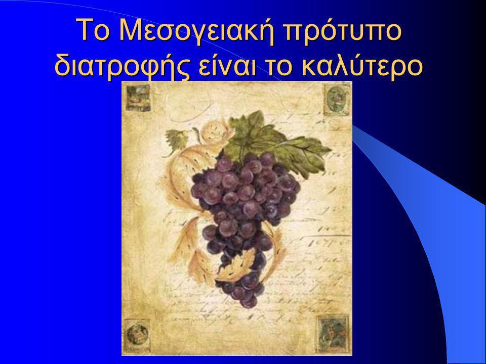 Το Μεσογειακή πρότυπο διατροφής είναι το καλύτερο