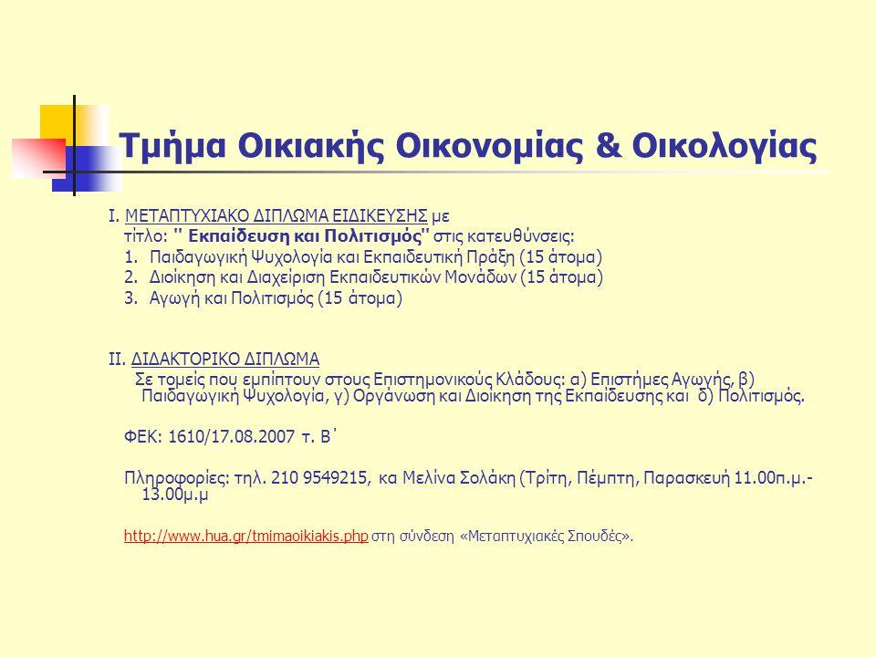Τμήμα Oικιακής Oικονομίας & Oικολογίας Ι. ΜΕΤΑΠΤΥΧΙΑΚΟ ΔΙΠΛΩΜΑ ΕΙΔΙΚΕΥΣΗΣ με τίτλο: '' Εκπαίδευση και Πολιτισμός'' στις κατευθύνσεις: 1. Παιδαγωγική Ψ