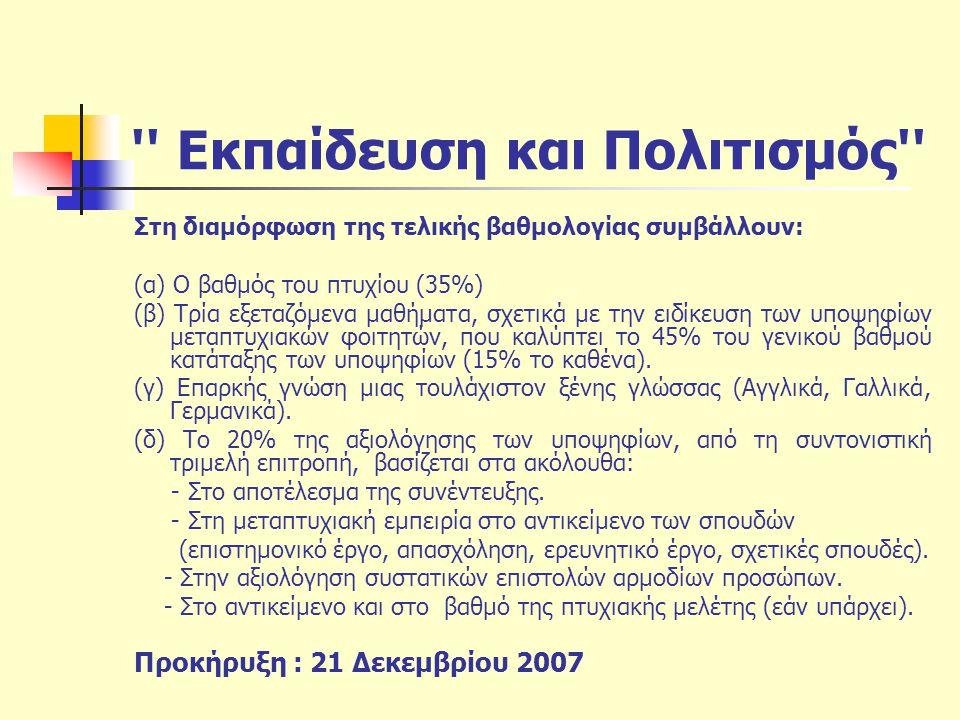 '' Εκπαίδευση και Πολιτισμός'' Στη διαμόρφωση της τελικής βαθμολογίας συμβάλλουν: (α) Ο βαθμός του πτυχίου (35%) (β) Τρία εξεταζόμενα μαθήματα, σχετικ