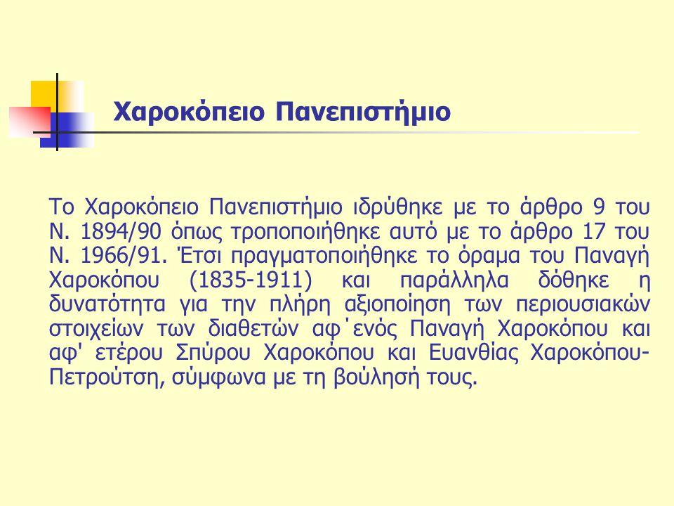 Χαροκόπειο Πανεπιστήμιο Tο Χαροκόπειο Πανεπιστήμιο ιδρύθηκε με το άρθρο 9 του N. 1894/90 όπως τροποποιήθηκε αυτό με το άρθρο 17 του N. 1966/91. Έτσι π