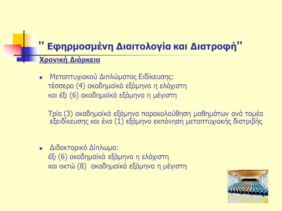 '' Εφηρμοσμένη Διαιτολογία και Διατροφή '' Χρονική Διάρκεια  Μεταπτυχιακού Διπλώματος Ειδίκευσης: τέσσερα (4) ακαδημαϊκά εξάμηνα η ελάχιστη και έξι (