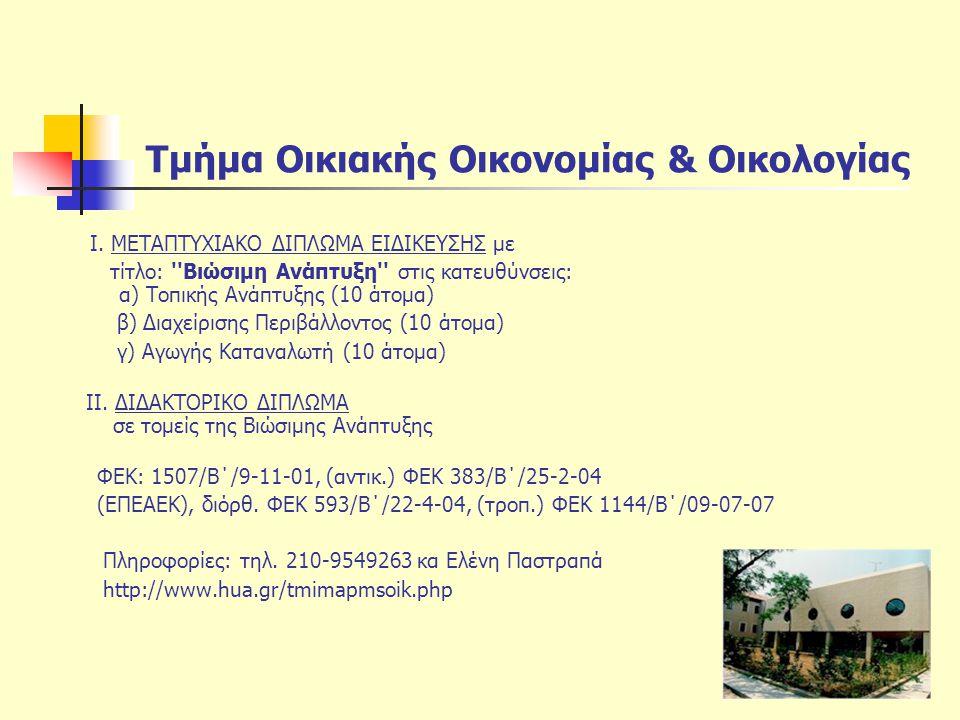 Τμήμα Oικιακής Oικονομίας & Oικολογίας Ι. ΜΕΤΑΠΤΥΧΙΑΚΟ ΔΙΠΛΩΜΑ ΕΙΔΙΚΕΥΣΗΣ με τίτλο: ''Βιώσιμη Ανάπτυξη'' στις κατευθύνσεις: α) Τοπικής Ανάπτυξης (10 ά