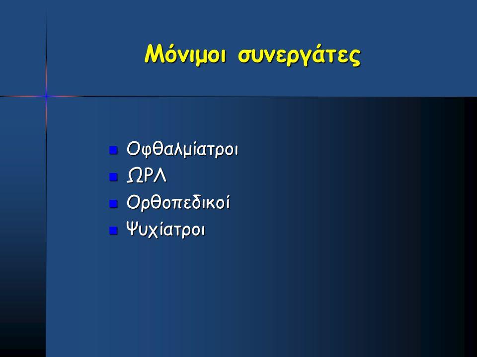 Μόνιμοι συνεργάτες  Οφθαλμίατροι  ΩΡΛ  Ορθοπεδικοί  Ψυχίατροι