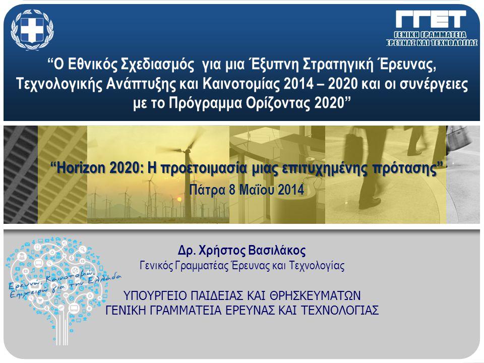 2 Όραμα - Κεντρικός στόχος του τομέα «Έρευνα,Τεχνολογία και Καινοτομία» για το 2020 βελτίωση της ανταγωνιστικότητας και της παραγωγικότητας των ελληνικών επιχειρήσεων «Η αναδιάρθρωση και η ενίσχυση του τομέα έρευνας, τεχνολογίας και καινοτομίας ώστε να αποτελέσει το βασικό πυλώνα για τη βελτίωση της ανταγωνιστικότητας και της παραγωγικότητας των ελληνικών επιχειρήσεων • μέσω της παραγωγής, διάδοσης και ενσωμάτωσης της νέας γνώσης και της καινοτομίας στα υπάρχοντα αλλά και σε νέα παραγωγικά συστήματα και αλυσίδες αξίας, • αντιμετωπίζοντας ταυτόχρονα τις νέες κοινωνικές και περιφερειακές ανισότητες που παράγονται από την έλλειψη πρόσβασης στη νέα τεχνολογία».