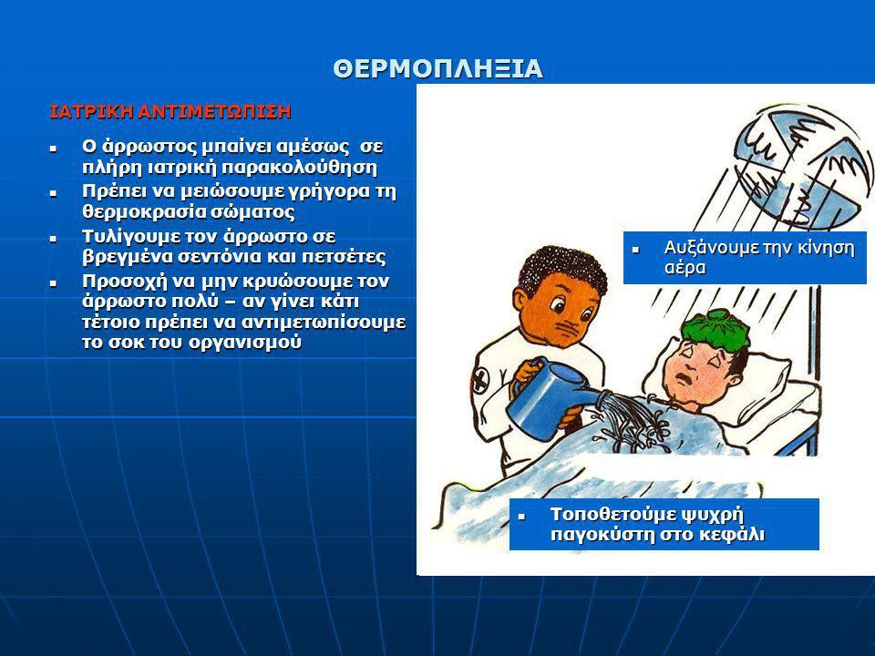 ΘΕΡΜΟΠΛΗΞΙΑ  Τοποθετούμε ψυχρή παγοκύστη στο κεφάλι  Αυξάνουμε την κίνηση αέρα ΙΑΤΡΙΚΗ ΑΝΤΙΜΕΤΩΠΙΣΗ  Ο άρρωστος μπαίνει αμέσως σε πλήρη ιατρική παρ