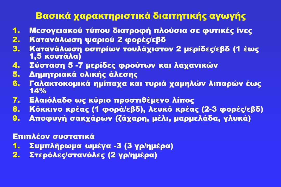 Βασικά χαρακτηριστικά διαιτητικής αγωγής 1.Μεσογειακού τύπου διατροφή πλούσια σε φυτικές ίνες 2.Κατανάλωση ψαριού 2 φορές/εβδ 3.Κατανάλωση οσπρίων του