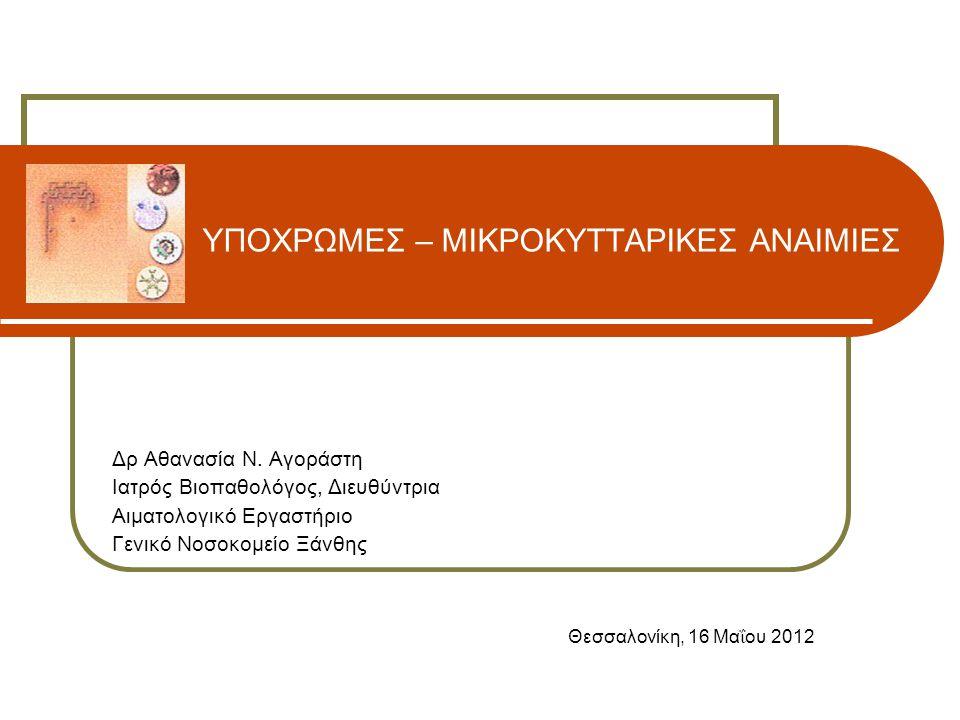 Πορφυρίες: ερυθροποιητική πρωτοπορφυρία  Erythropoeitc protoporphyria (EPP): οφείλεται ελαττωμένη δραστικότητα του ενζύμου σιδηροχηλατάση (ferrochelatase).