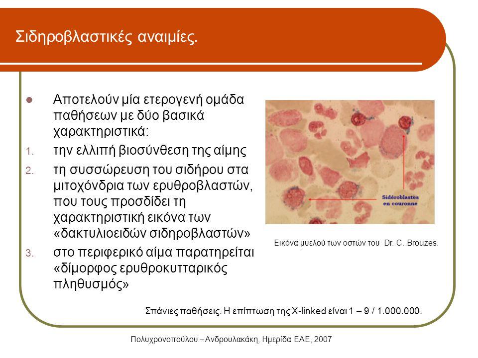 Σιδηροβλαστικές αναιμίες.  Αποτελούν μία ετερογενή ομάδα παθήσεων με δύο βασικά χαρακτηριστικά: 1. την ελλιπή βιοσύνθεση της αίμης 2. τη συσσώρευση τ