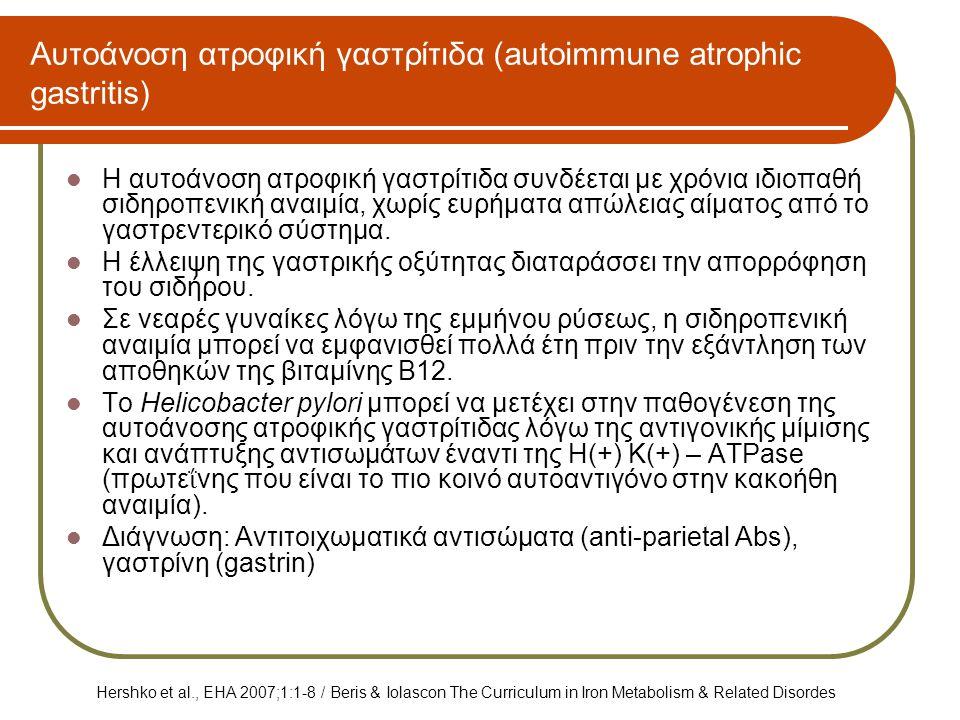 Αυτοάνοση ατροφική γαστρίτιδα (autoimmune atrophic gastritis)  Η αυτοάνοση ατροφική γαστρίτιδα συνδέεται με χρόνια ιδιοπαθή σιδηροπενική αναιμία, χωρ