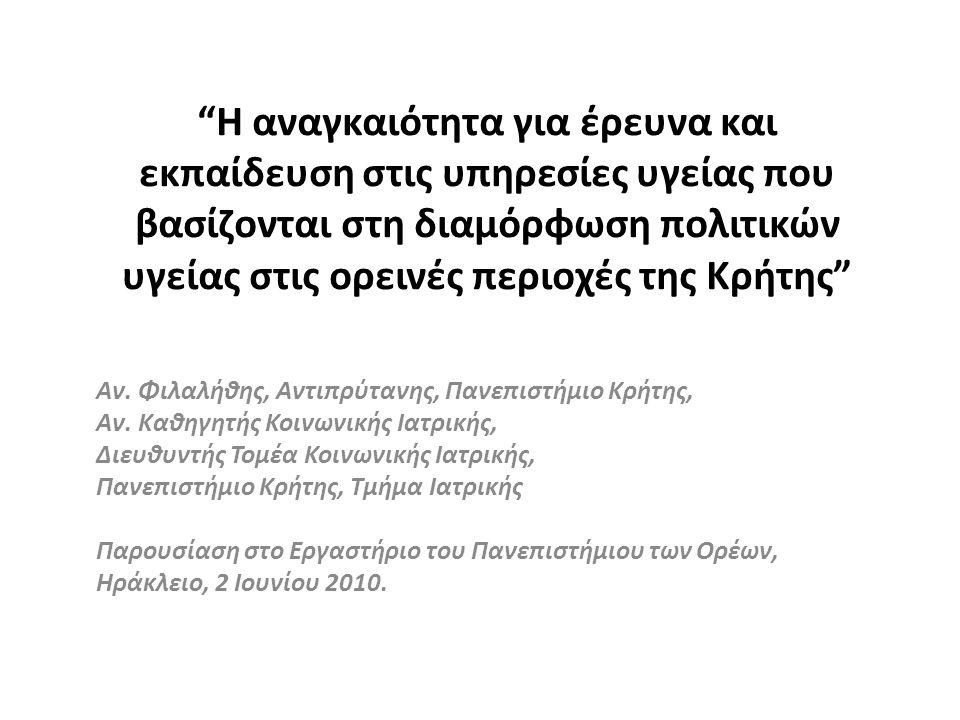 Η αναγκαιότητα για έρευνα και εκπαίδευση στις υπηρεσίες υγείας που βασίζονται στη διαμόρφωση πολιτικών υγείας στις ορεινές περιοχές της Κρήτης Aν.
