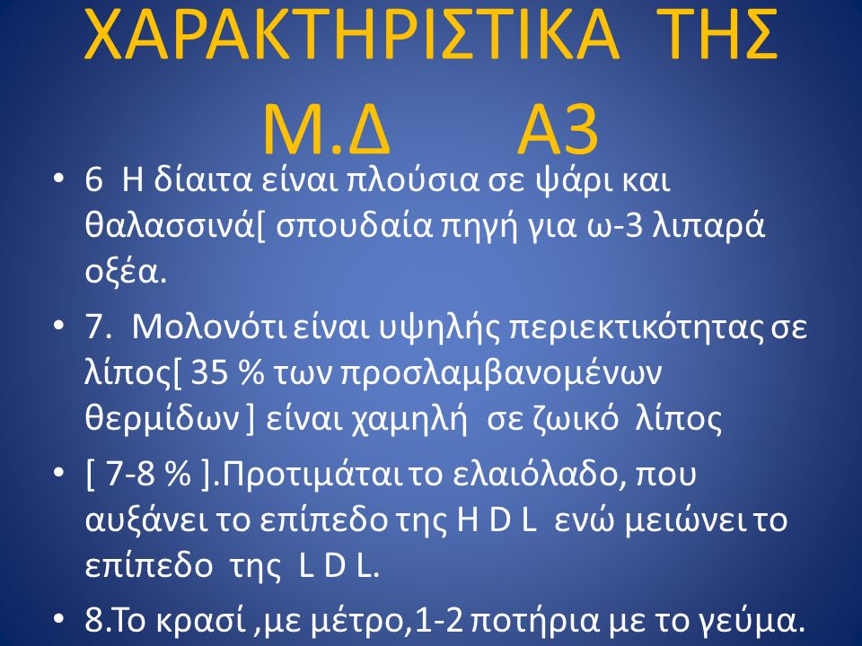 ΧΑΡΑΚΤΗΡΙΣΤΙΚΑ ΤΗΣ Μ.Δ Α3 • 6 Η δίαιτα είναι πλούσια σε ψάρι και θαλασσινά[ σπουδαία πηγή για ω-3 λιπαρά οξέα. • 7. Μολονότι είναι υψηλής περιεκτικότη