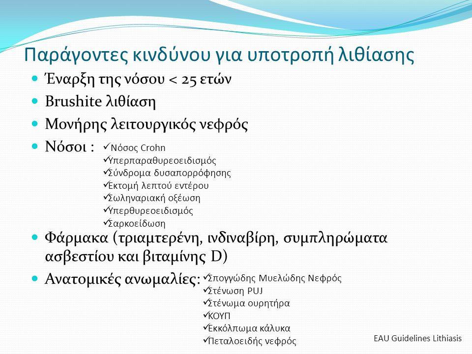 Μεταβολική διερεύνηση ασβεστούχων λίθων  Βασική διερεύνηση (γενικός ουρολόγος)  Αναλυτική διερεύνηση (εξειδικευμένα ακαδημαϊκά κέντρα λιθίασης)  Κύρια διαφορά είναι στη διάκριση των διαφόρων τύπων υπερασβεστιουρίας