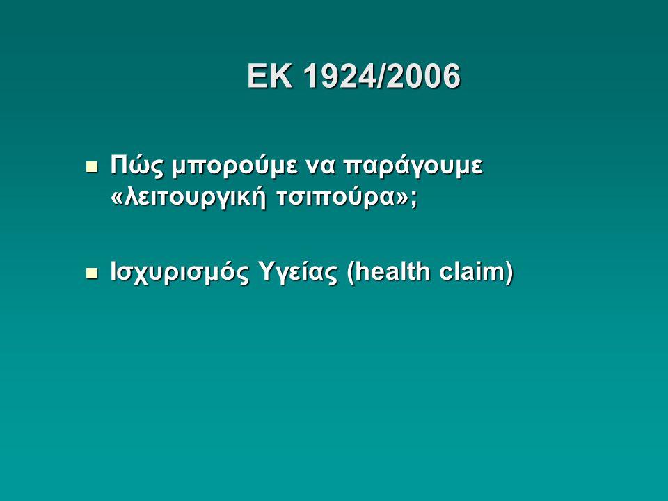 EK 1924/2006  Πώς μπορούμε να παράγουμε «λειτουργική τσιπούρα»;  Ισχυρισμός Υγείας (health claim)