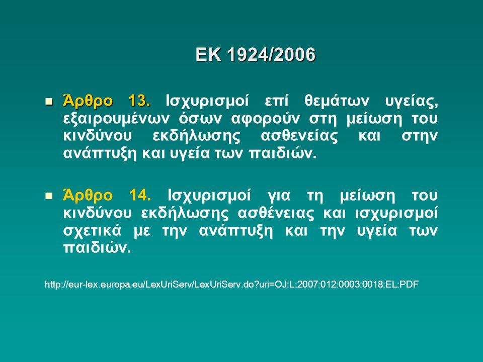 ΕΚ 1924/2006  Άρθρο 13.  Άρθρο 13. Ισχυρισμοί επί θεμάτων υγείας, εξαιρουμένων όσων αφορούν στη μείωση του κινδύνου εκδήλωσης ασθενείας και στην ανά