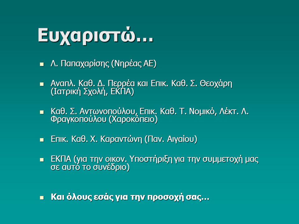 Ευχαριστώ…  Λ. Παπαχαρίσης (Νηρέας ΑΕ)  Αναπλ. Καθ. Δ. Περρέα και Επικ. Καθ. Σ. Θεοχάρη (Ιατρική Σχολή, ΕΚΠΑ)  Καθ. Σ. Αντωνοπούλου, Επικ. Καθ. Τ.