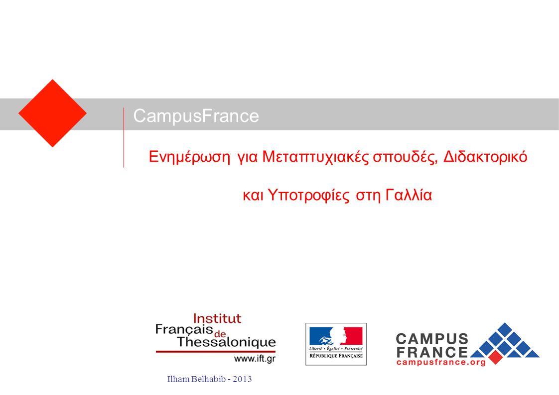 CampusFrance Ενημέρωση για Μεταπτυχιακές σπουδές, Διδακτορικό και Υποτροφίες στη Γαλλία Ilham Belhabib - 2013