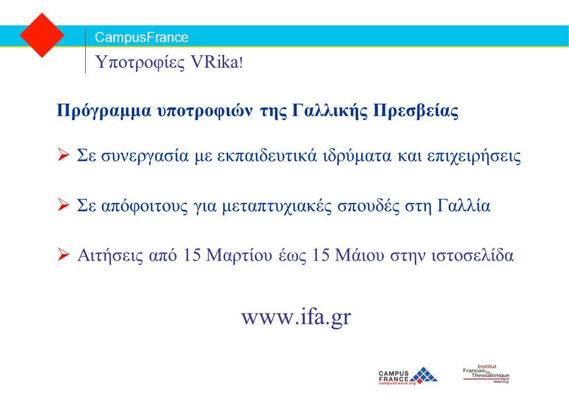 CampusFrance Υποτροφίες VRika ! Πρόγραμμα υποτροφιών της Γαλλικής Πρεσβείας  Σε συνεργασία με εκπαιδευτικά ιδρύματα και επιχειρήσεις  Σε απόφοιτους