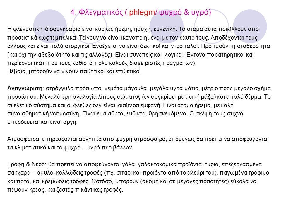 4. Φλεγματικός ( phlegm/ ψυχρό & υγρό) Η φλεγματική ιδιοσυγκρασία είναι κυρίως ήρεμη, ήσυχη, ευγενική. Τα άτομα αυτά ποικίλλουν από προσεκτικά έως τεμ