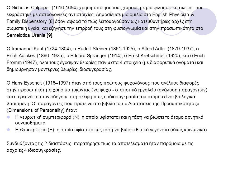 Ο Nicholas Culpeper (1616-1654) χρησιμοποίησε τους χυμούς με μια φιλοσοφική σκέψη, που εκφράστηκε με αστρολογικές αντιστοιχίες. Δημοσίευσε μια ομιλία