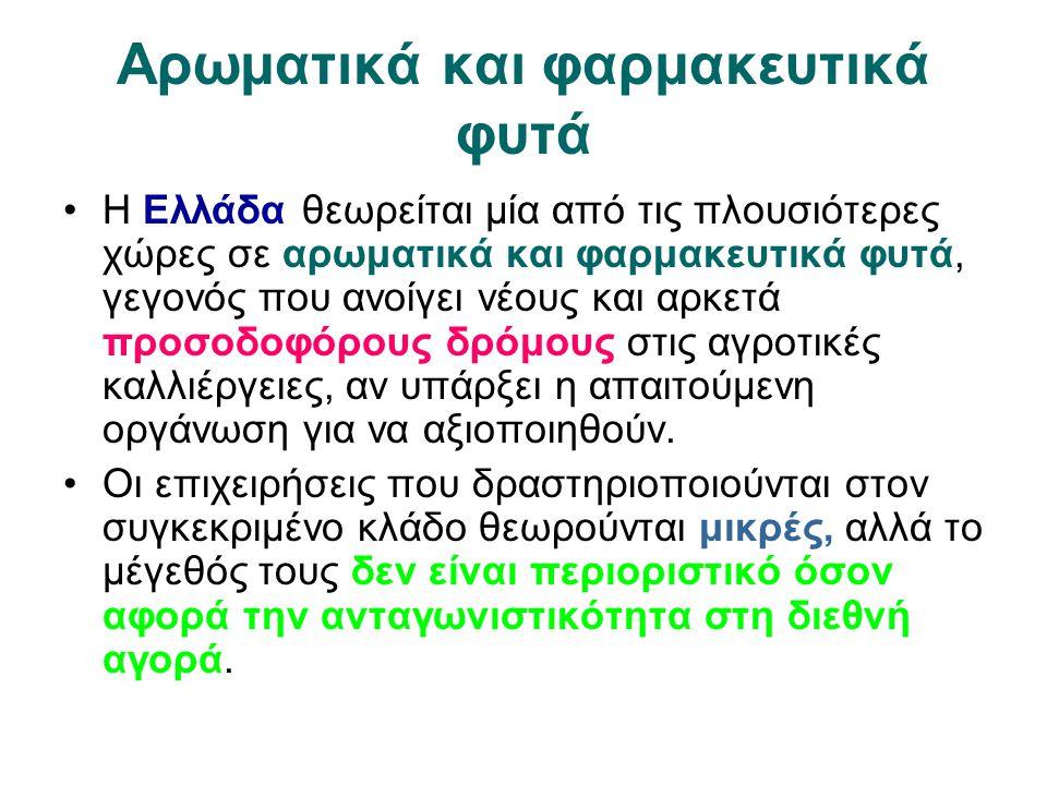Αρωματικά και φαρμακευτικά φυτά •Η Ελλάδα θεωρείται μία από τις πλουσιότερες χώρες σε αρωματικά και φαρμακευτικά φυτά, γεγονός που ανοίγει νέους και α